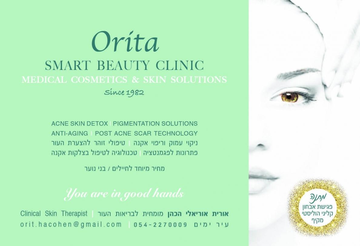 אורית אוריאלי הכהן - orita - הקליניקה