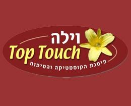 אורלי ברכה-וילה טופ-טאץ'