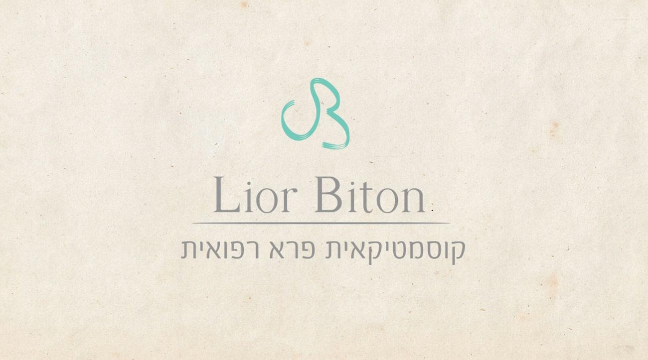 ליאור ביטון - הקליניקה