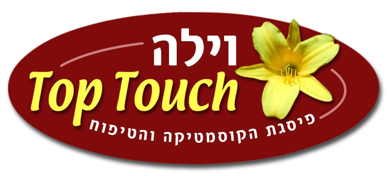 אורלי ברכה-וילה טופ-טאץ' - הקליניקה