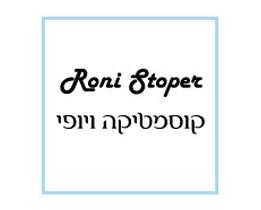 רוני סטופר