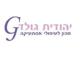 יהודית גולד