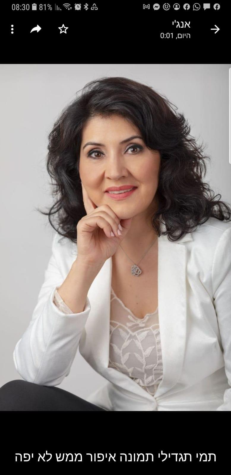 אנג'לה אברמוב
